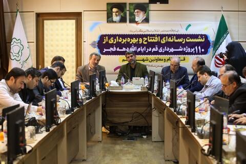 تصاویر/ نشست رسانه ای افتتاح و بهره برداری از 110 پروژه شهرداری قم در ایام الله دهه فجر