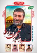 یادواره شهید سردارالله دادی از همرزمان شهید سلیمانی در یزد برگزار می شود