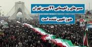 واکنش شورای هماهنگی تبلیغات اسلامی به اظهارنظر معاون شهرداری تهران