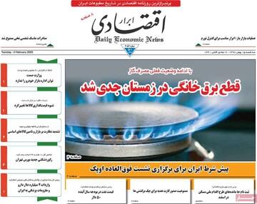 صفحه اول روزنامههای ۱۵ بهمن ۹۸