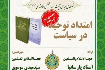 بررسی «امتداد توحید در سیاست» در فلسفه سیاسی آیتالله العظمی خامنهای