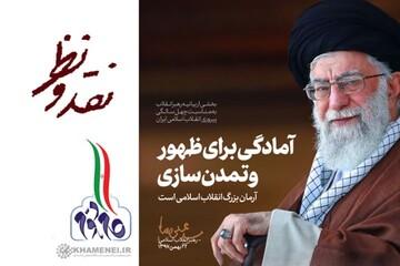 بررسی بیانیه گام دوم انقلاب اسلامی ایران در رادیو معارف