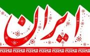 برگزاری ۳ ویژه برنامه جشن انقلاب در بقاع کهک