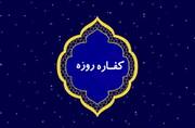 احکام رمضانیه | نکاتی مهم درباره کفاره روزه/ اشتباهی که برخی مؤسسات خیریه مرتکب می شوند