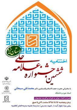 اختتامیه ششمین جشنواره علامه حلی در یزد برگزار می شود