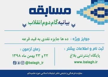 مسابقه بیانیه گام دوم انقلاب برگزار می شود