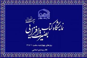 نمایشگاه کتاب بصیرتافزایی در جامعه الزهرا(س) برگزار میشود