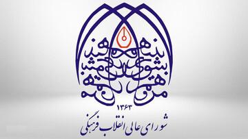 نامه جمعی از اساتید حوزه علمیه به شورای عالی انقلاب فرهنگی