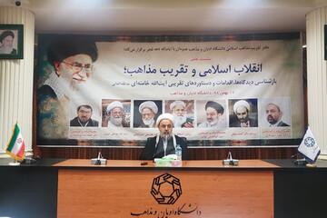 لزوم ایجاد بستر امن برای انجام تبادلات بین امت اسلامی