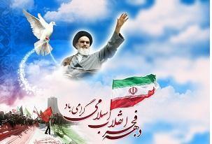 حضور در راهپیمایی ۲۲ بهمن توطئه ها را خنثی می کند
