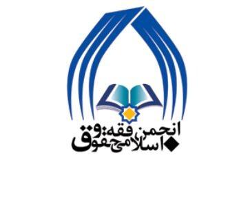 هیئت مدیره جدید انجمن فقه و حقوق اسلامی حوزه انتخاب شدند