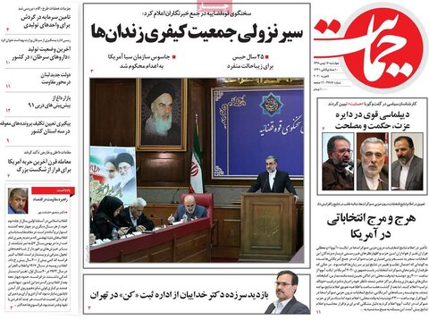 صفحه اول روزنامههای ۱۶ بهمن ۹۸