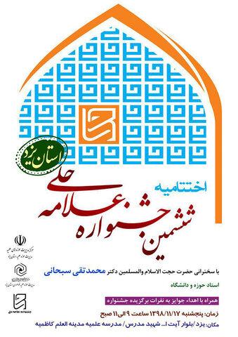 6 جشنواره علامه حلي