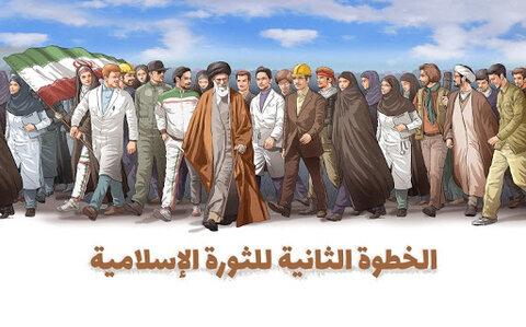الملتقى الدولي للخطوة الثانية للثورة الاسلامية في ايران