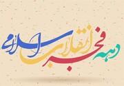 مردم به عشق حاج قاسم در  ۲۲ بهمن حماسه آفرینی می کنند