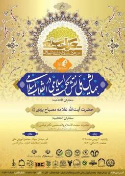 همایش ملی «نقش حکمت اسلامی در انقلاب اسلامی» برگزار میشود