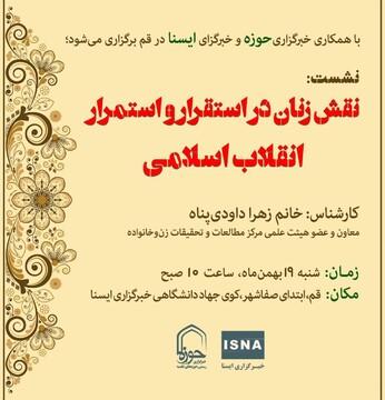 نشست نقش زنان در استقرار و استمرار انقلاب اسلامی برگزار میشود