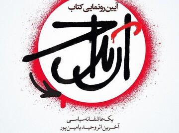 رونمایی رمان «ارتداد» در حوزه هنری