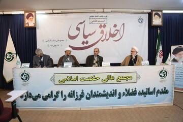 تصاویر/ نشست علمی «اخلاق سیاسی» در مجمع عالی حکمت اسلامی