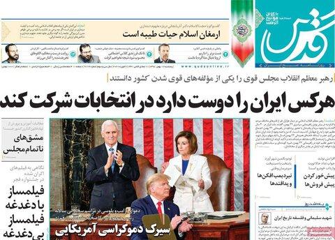 صفحه اول روزنامههای ۱۷ بهمن ۹۸