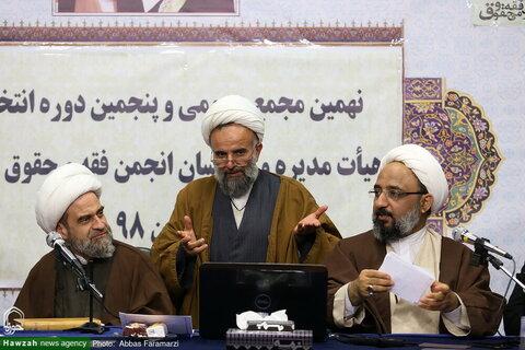 بالصور/ الجمعية العامة التاسعة والدورة  الخامسة لهيئة إدارة لجان الفقه والحقوق الإسلامية بقم المقدسة