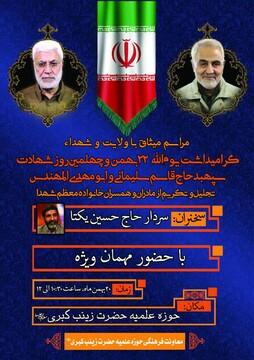 گرامیداشت حاج قاسم سلیمانی در تهران برگزار می شود