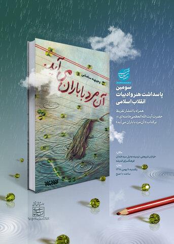 کتاب آن مرد با باران می آید