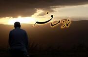احکام شرعی | احکام نموداری نماز مسافر (بخش دوم)