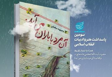 تقریظ رهبر انقلاب بر کتاب «آن مرد با باران میآید» منتشر میشود