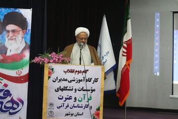 مشارکت مدیران ۱۴۰ مرکز قرآنی بوشهر در یک کارگاه آموزشی