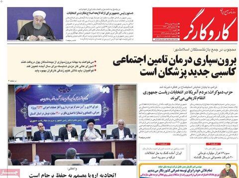 صفحه اول روزنامههای ۱۹ بهمن ۹۸