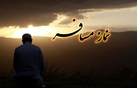 نماز مسافر