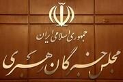 نتایج نهایی انتخابات میاندوره ای مجلس خبرگان رهبری