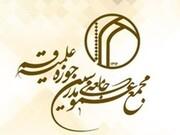 دعوت مجمع عمومی جامعه مدرسین از مردم برای حماسه آفرینی در ۲۲ بهمن