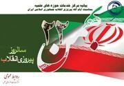 دعوت مرکز مدیریت حوزه اصفهان از مردم برای حضور در راهپیمایی ۲۲ بهمن