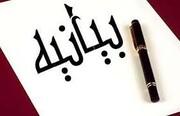 بیانیه اوقاف و امور خیریه آذربایجان شرقی به مناسبت ۲۲ بهمن