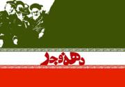 مراسم بزرگداشت دهه فجر در مدرسه علمیه امیرالمؤمنین(ع) تبریز برگزار میشود