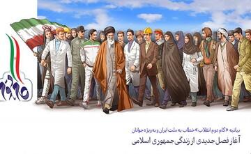 نشست «حقوق شهروندی و آزادی سیاسی در چشم انداز بیانیه گام دوم انقلاب» برگزار شد