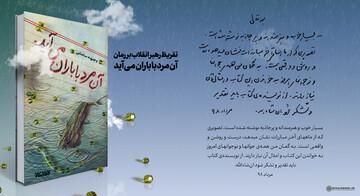 تقریظ رهبر انقلاب بر کتاب «آن مرد با باران میآید» منتشر شد+نماهنگ