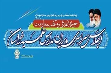 اجلاس مدیران مدارس علمیه خراسان ۲۳ و ۲۴ بهمن برگزار میشود