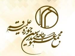 بیانیه مجمع عمومی جامعه مدرسین حوزه علمیه قم به مناسبت روز قدس