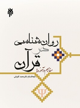 روان شناسی در قرآن مفاهیم و آموزه ها به چاپ شانزدهم رسید