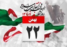 تبلور پیوند انقلاب با فرهنگ مقاومت در ۲۲ بهمن