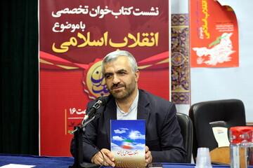 نشست کتابخوان تخصصی با موضوع انقلاب اسلامی در قم برگزار شد