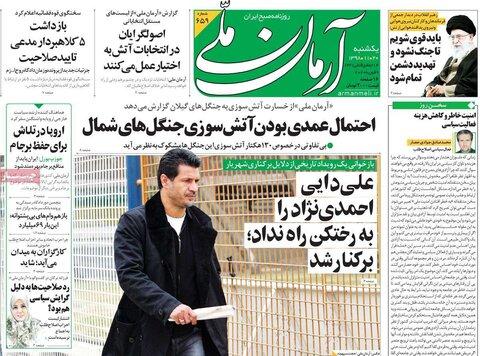 صفحه اول روزنامههای ۲۰ بهمن ۹۸