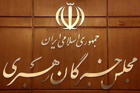 دبیرخانه مجلس خبرگان رهبری