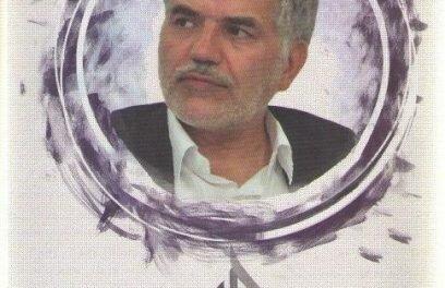 خاطرات محمدجواد آسایش