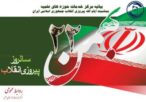 بیانیه مرکز خدمات حوزه های علمیه به مناسبت 22 بهمن