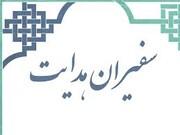 مدیر جدید مدرسه علمیه سفیران هدایت خرم آباد معرفی شد