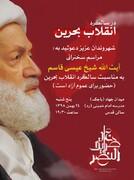 مراسم گرامیداشت سالروز آغاز انقلاب مردم بحرین در قم برگزار می شود